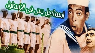 اسماعيل ياسين فى الاسطول / Ismail Yassin Fi El Ostool