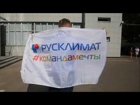 Серия 634. Новая вакансия в ТПХ Русклимат! г. Сургут