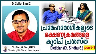 പ്രമേഹരോഗികളുടെ ഭക്ഷണക്രമങ്ങളെ കുറിച് പ്രശസ്ത Dietician (Dt. Sindhu S.) | Malayalam Health Tips