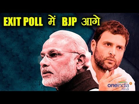 Gujarat Election 2017 Exit Poll: BJP To Get 110-120 Seats L Oneindia Hindi
