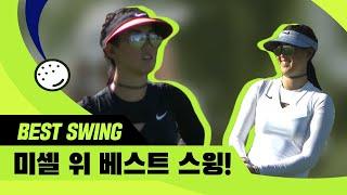 미셸 위의 베스트 스윙 ! | Best Golf Swing Michelle Wie !
