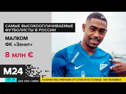 Российский футбол ждет государственной поддержки - Москва 24