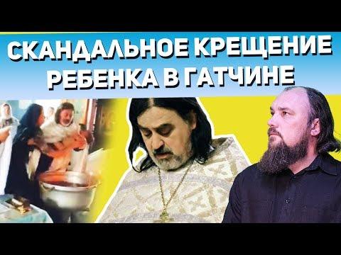 Крещение ребёнка в Гатчине. Священник Максим Каскун