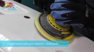 Сварка пластиковых бамперов в ''АвтоТОТЕММ''. Ремонт сквозных трещин, проломов, крепления