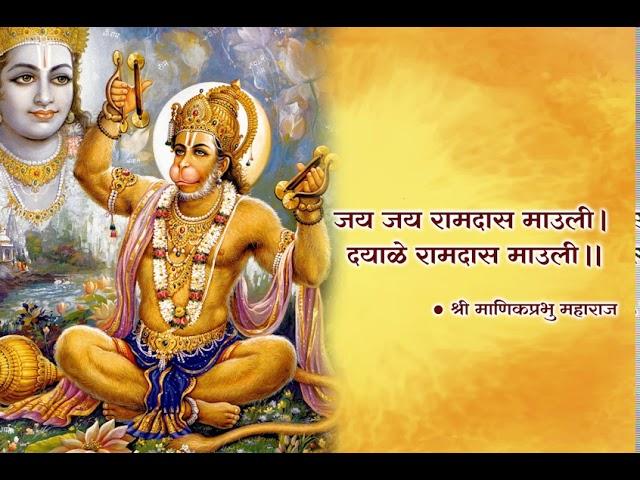 Jai Jai Ramdas Mauli - जय जय रामदास माउली - Hanuman Bhajan by Shri Manik Prabhu Maharaj