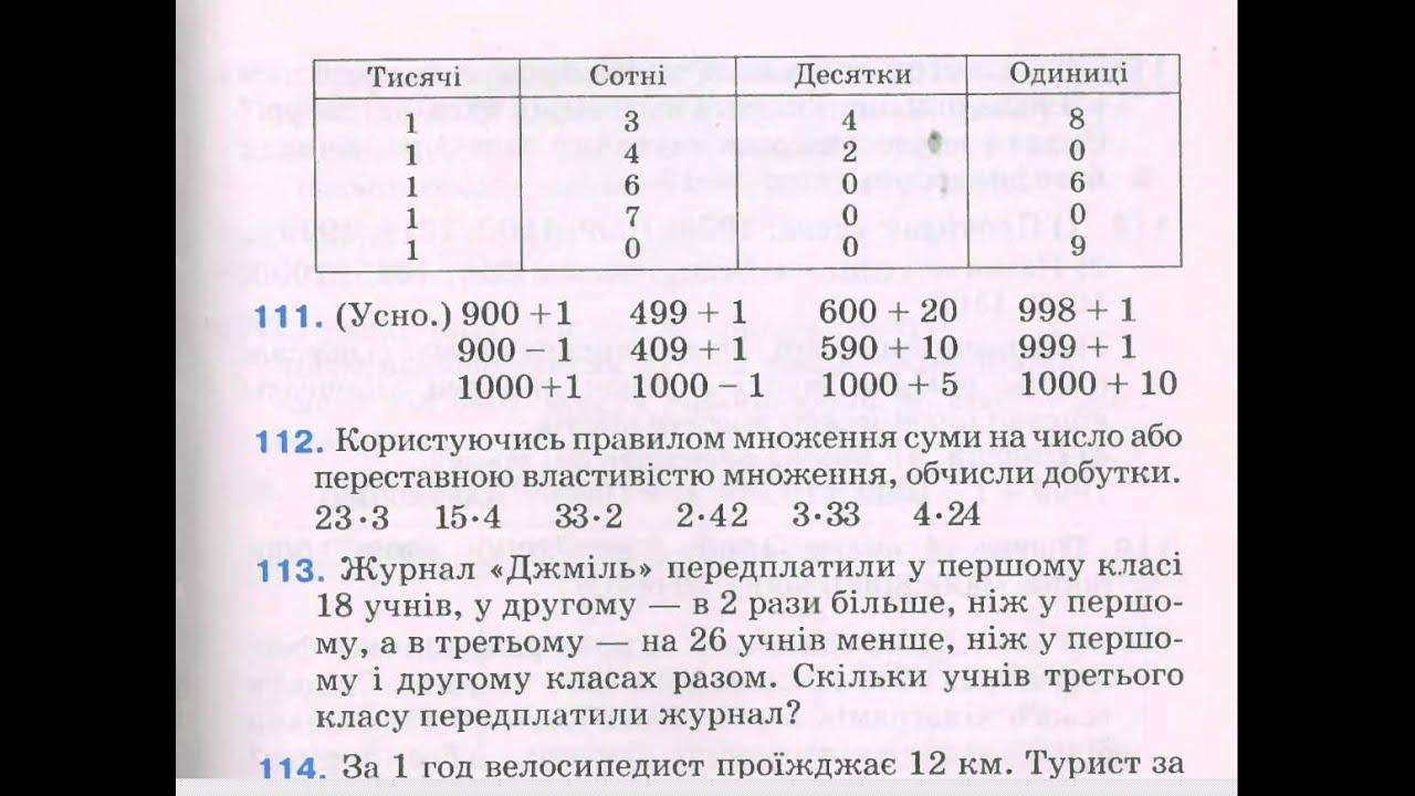 Контрольные работы по математике 4 умножение для 3 класса по книге богдановича