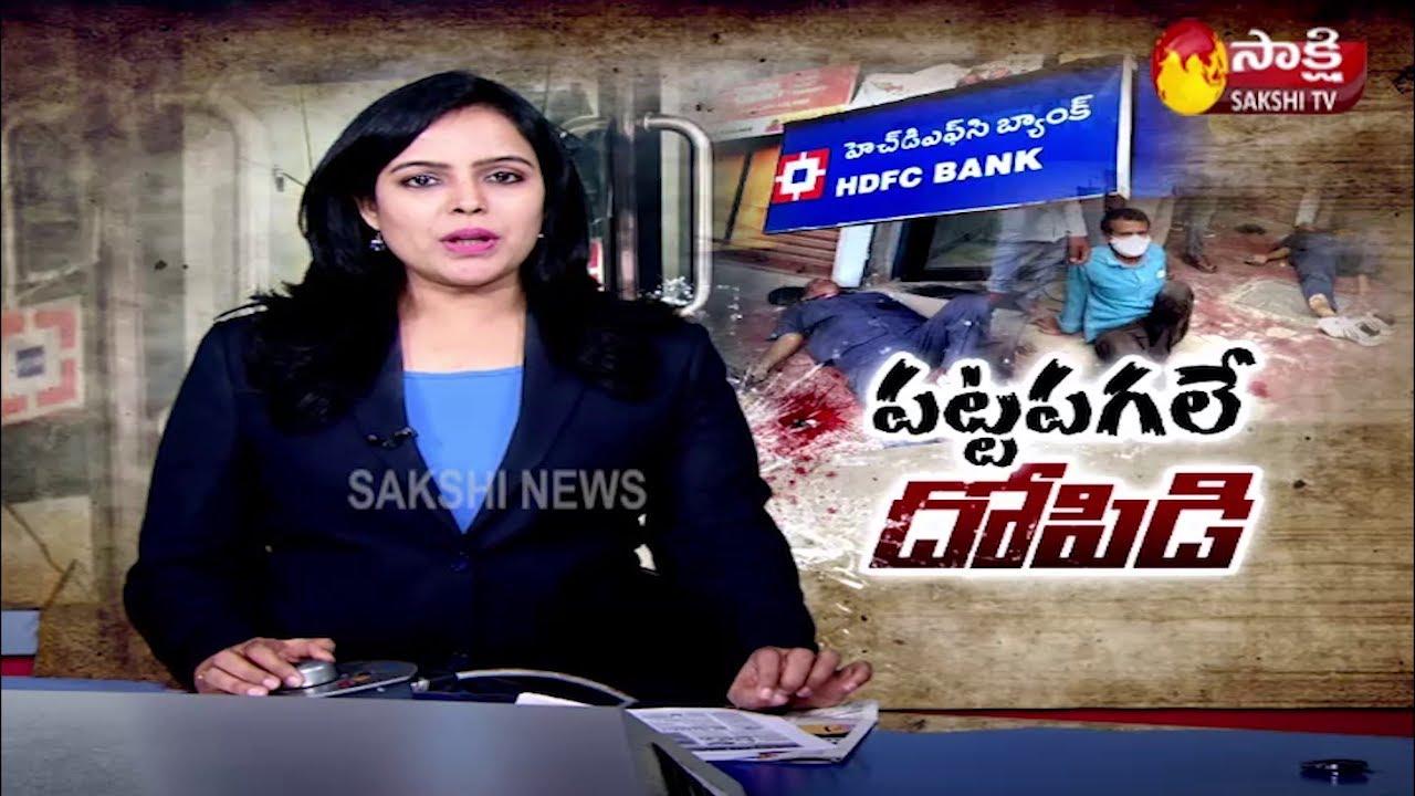కూకట్పల్లి HDFC-ATM సిబ్బందిపై కాల్పులు-నేరవార్తలు