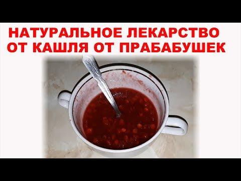 Натуральное средство от кашля от прабабушек. Укрепляем и насыщаем витаминами организм в зимнее время