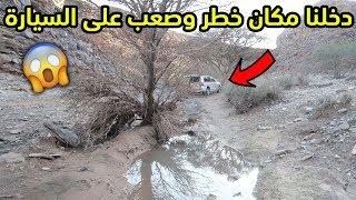 دخلنا مكان خطر و صعب على السيارة | شوفو وش لقينا داخل !!!🌊😱