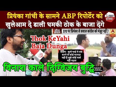 प्रियंका गांधी के सामने ABP रिपोर्टेर को    खुलेआम दे डाली धमकी ठोक के बाजा देंगे