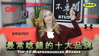 大家最常唸錯的十大品牌: Top 10 Mispronounced Brands' Names In Asia thumbnail