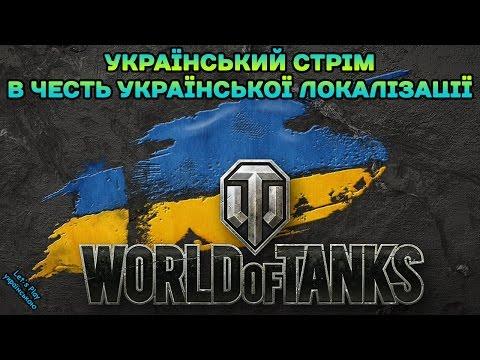 World of Tanks. Офіційна повна українська локалізація в грі