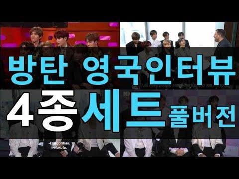 [한글자막]방탄소년단 주요 영국인터뷰 4종 세트