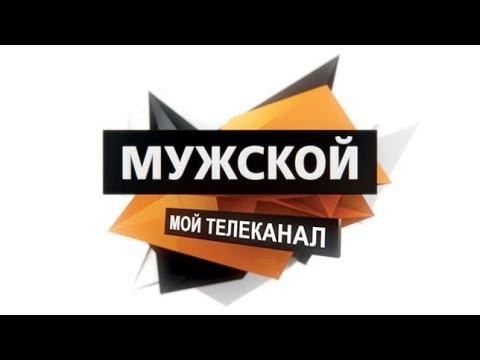 """Телеканал """"МУЖСКОЙ"""""""