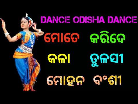 Mote karide kala tulasi mohana bansi - Dance Odisha Dance - Dasahara Special 2017