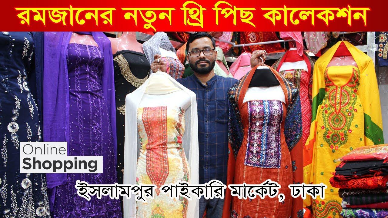 ২০২১ রমজানের নতুন থ্রি পিছ কালেকশন |থ্রি পিছ পাইকারি মার্কেট | three piece wholesale market islampur