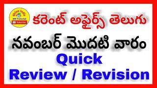 November First week 2018 Current Affairs in Telugu || November 1st week Current Affairs in Telugu.