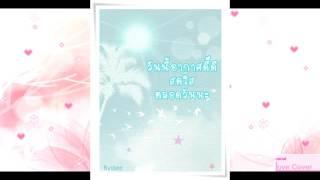 อากาศดีดี Cover by วันวิสา จีนแข