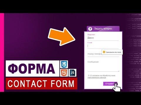 Эффект плавающего текста в фокусе | Contact Form на CSS и jquery