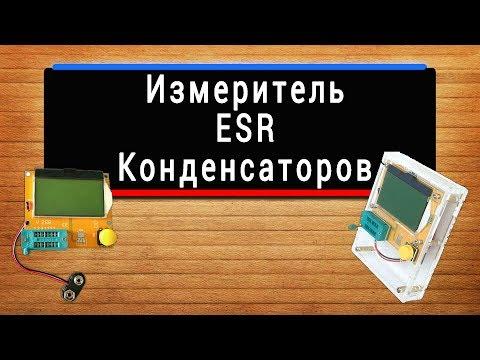 Прибор для измерения ESR конденсаторов с корпусом.