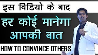 How to Convince People? Motivational video on Communications Skills | Him eesh Madaan