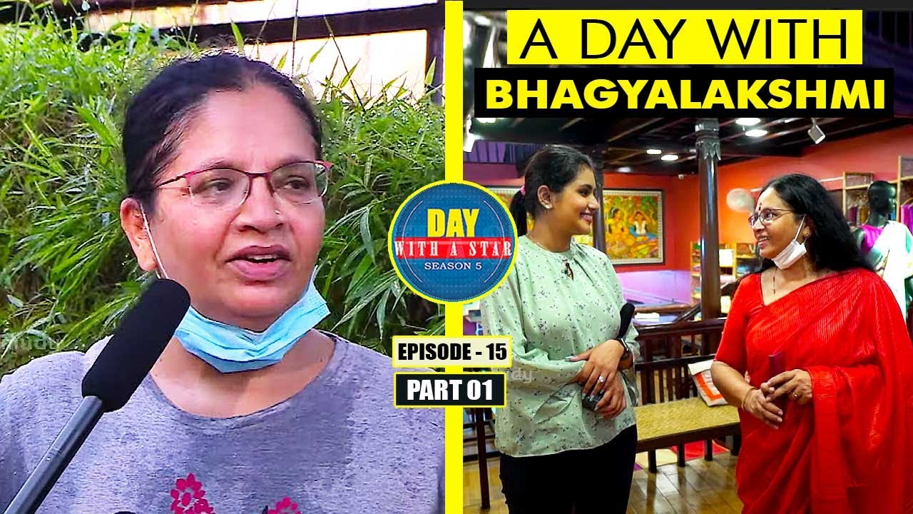 Download A Day with Bhagyalakshmi | Day with a Star | Season 05 | EP 15 | Part 01 | Kaumudy