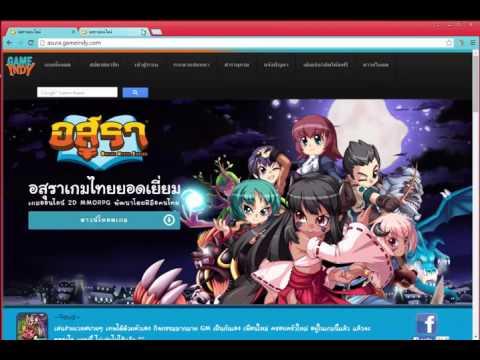 อสุราออนไลน์ มันส์ ฉบับเกมไทย - EP.0 มาโหลดเกมกันเถอะ