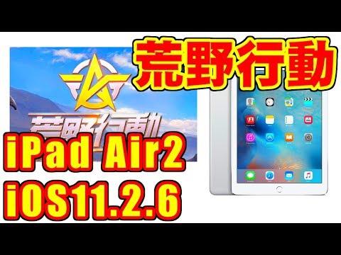 [荒野行動] iPad Air2 + iOS11.2.6 [KNIVES OUT]