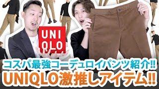 UNIQLO コーデュロイパンツ https://www.uniqlo.com/jp/store/goods/412...