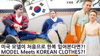 미국 모델이 처음으로 한복 입고 경복궁에 간다면?!! 세 번째 날! (306/365) American MODEL Meets KOREAN CLOTHES?!