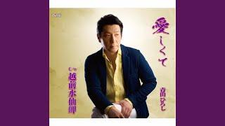 Provided to YouTube by CRIMSON TECHNOLOGY, Inc. 愛しくて(オリジナ...