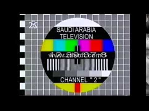 Saudi Arabia TV Testcard - YouTube
