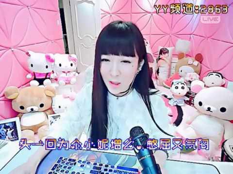 MC藍瘦香菇山東版 - YY 神曲 夏可可(Artists Singing・Dancing・Instrument Playing・Talent Shows).mp4