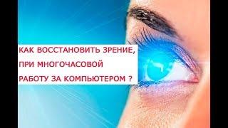 Как восстановить зрение, используя многочасовую работу за компьютером