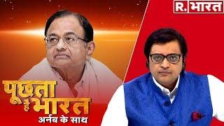 कांग्रेस कालेधन के 'गुनहगारों' को बचा रही है? देखिए 'पूछता है भारत', अर्नब के साथ रिपब्लिक भारत पर