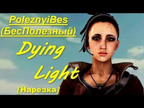 PoleznyiBes (БесПолезный). DYING LIGHT [Нарезка]