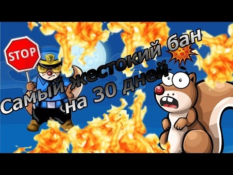 Жестокий бан на 30 дней Трагедия Белок mp4