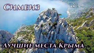 Отлетим! Крым, Симеиз - альпинисты на горе Кошка и Парус, 4K