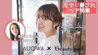 ビューティーナビ 公式アンバサダーCinDy(元AKB48)のヘアアレンジ特集...
