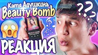 РЕАКЦИЯ НА Катя Адушкина – BEAUTY BOMB // НОВАЯ ПЕСНЯ Beauty Bomb ( КЛИП ??? )