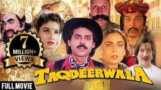 Taqdeerwala Hindi Full Movie   Venkatesh, Raveena Tandon, Kadar Khan   Bollywood Hindi Full Movies