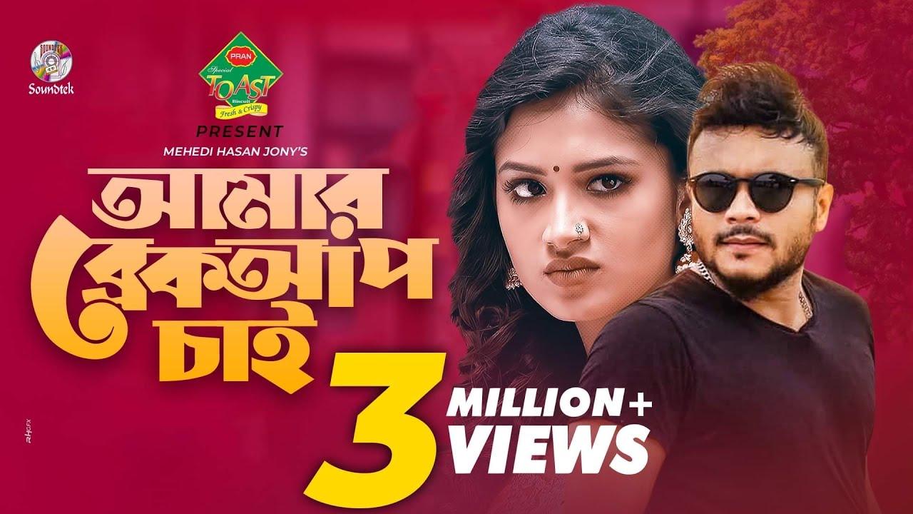 Amar Breakup Chai | আমার ব্রেকআপ চাই | Mishu Sabbir | Tasnia Farin | Bangla Natok | Eid Natok 2021