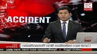 Ada Derana Late Night News Bulletin 10.00 pm - 2018.09.16 Thumbnail