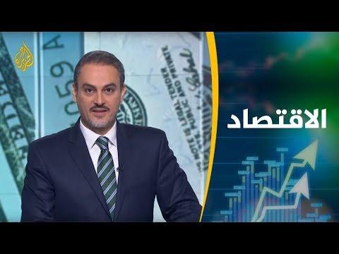 النشرة الاقتصادية الأولى 2019/4/15  - 14:54-2019 / 4 / 15