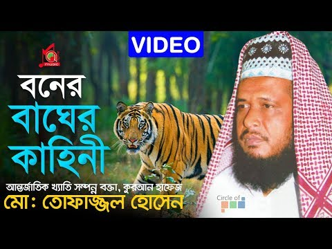 Tofazzal Hossain Voirobi - Boner Bagher Kahini | বনের বাঘের কাহিনী | New Waz Mahfil | Music Audio
