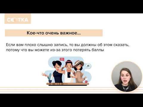 «Аудирование (задания 1-8)» | ОГЭ АНГЛИЙСКИЙ ЯЗЫК 2020 | Онлайн-школа СОТКА