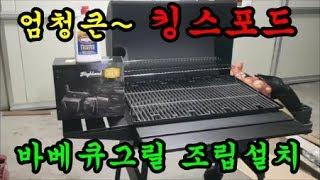 킹스포드 바베큐그릴을 구매후 설치조립해서 고기를 구워먹…