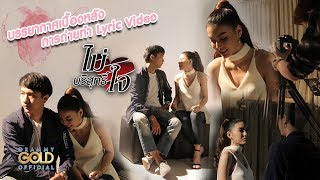 เบื้องหลังการถ่ายทำ Lyric Video เพลงไม่บริสุทธิ์ใจ จาก ฮาย ชุติมา【SPECIAL CLIP】