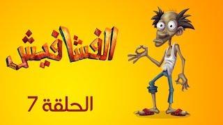 الفشافيش - الحلقة السابعة - حفلة تخرج جامعة بغداد -  القناة الرسمية