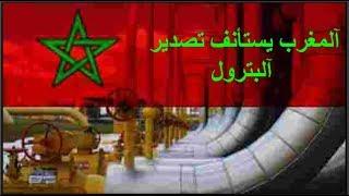 خبر سري شركة بريطانية تحصل على الموافقة لنقل الغاز من المغرب لأوروبا Maroc